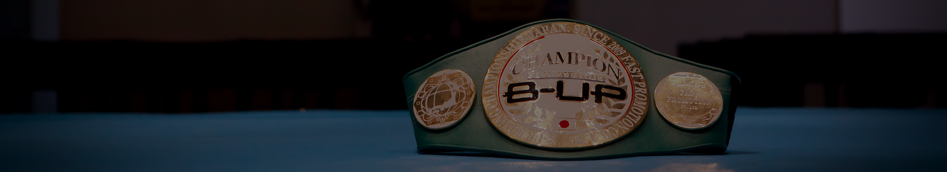 B-UP(ビーアップ)|【年齢制限なし】元プロ・アマ問わずで格闘技経験ありの誰でも参加できるボクシング大会です